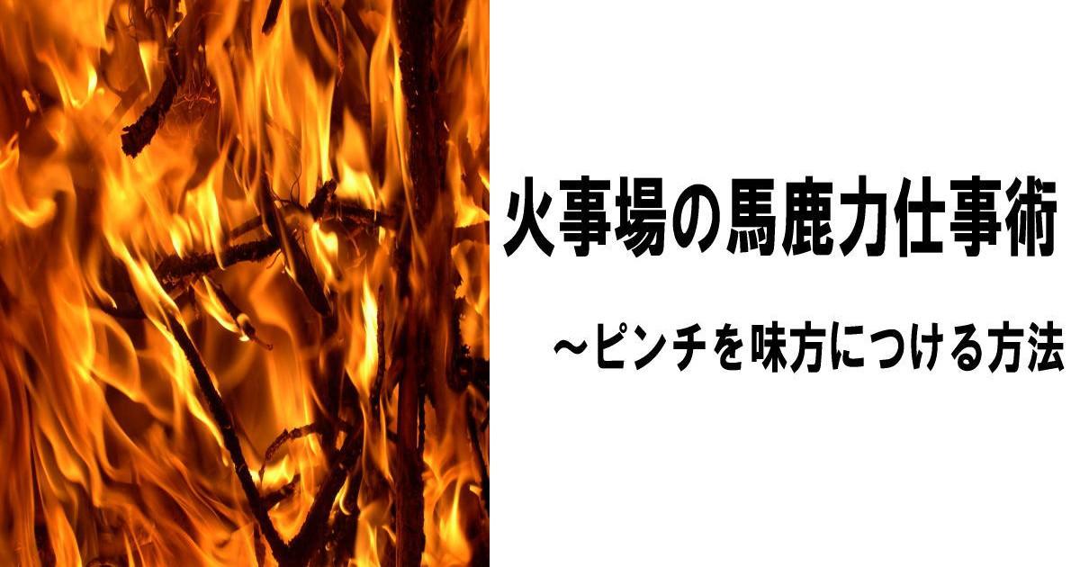 火事場の馬鹿力仕事術