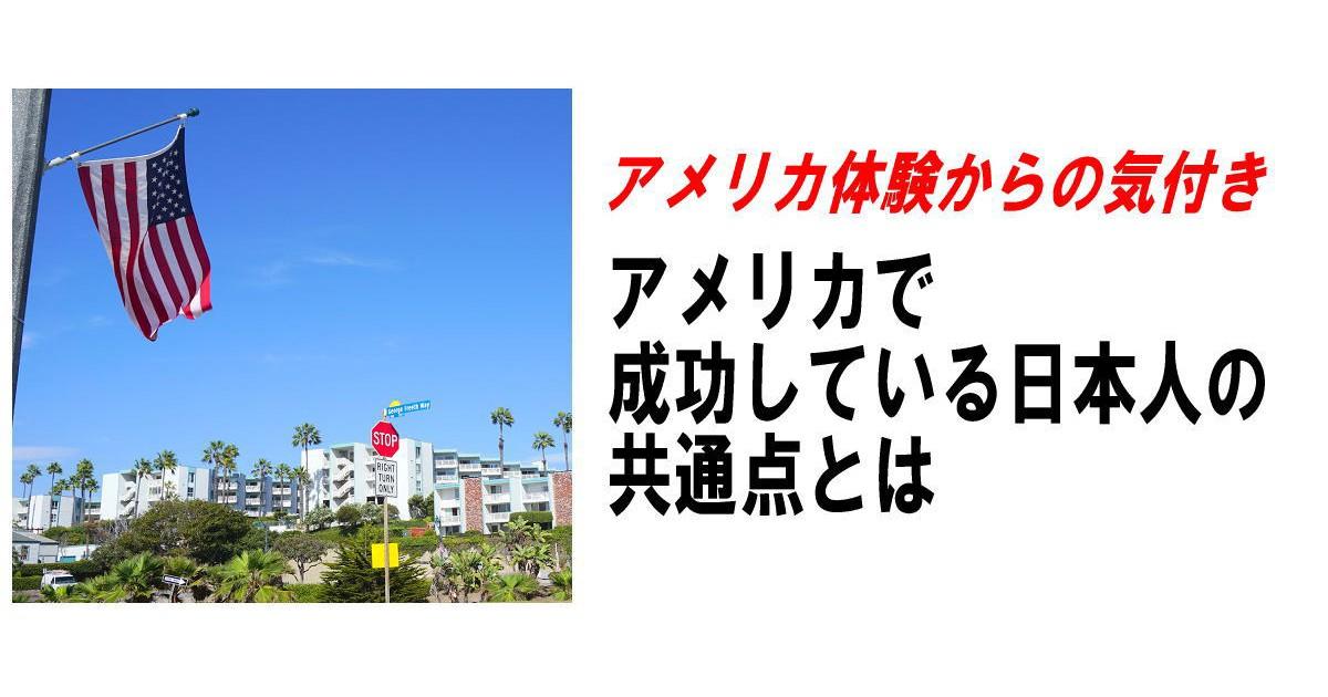 アメリカで成功している日本人の共通点とは