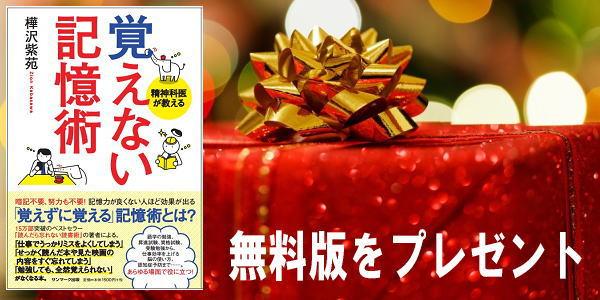 『覚えない記憶術』無料版をプレゼント2