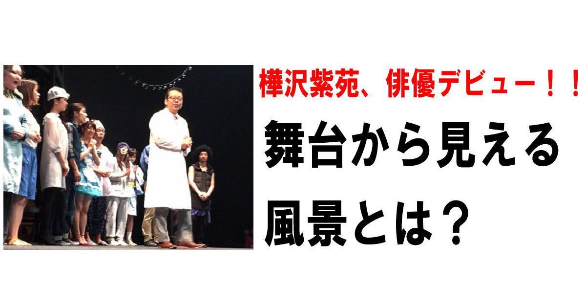 樺沢紫苑、俳優デビュー「泡の恋」