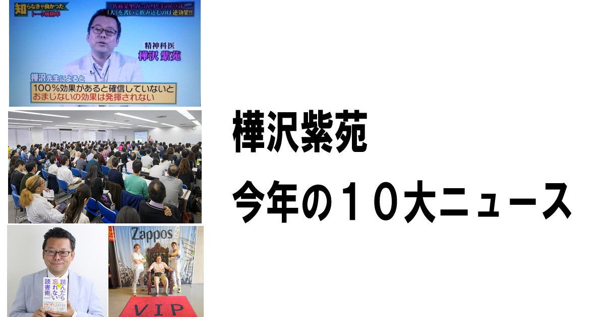 10大ニュース