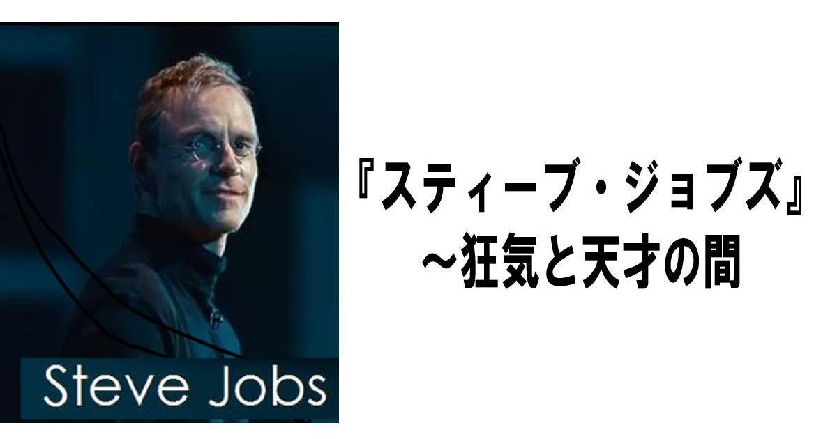 「スティーブ・ジョブズ」(映画)