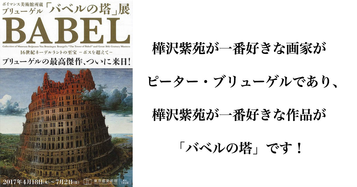 babel-tower2017