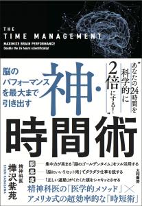『神・時間術』表紙