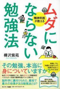 「勉強法」表紙