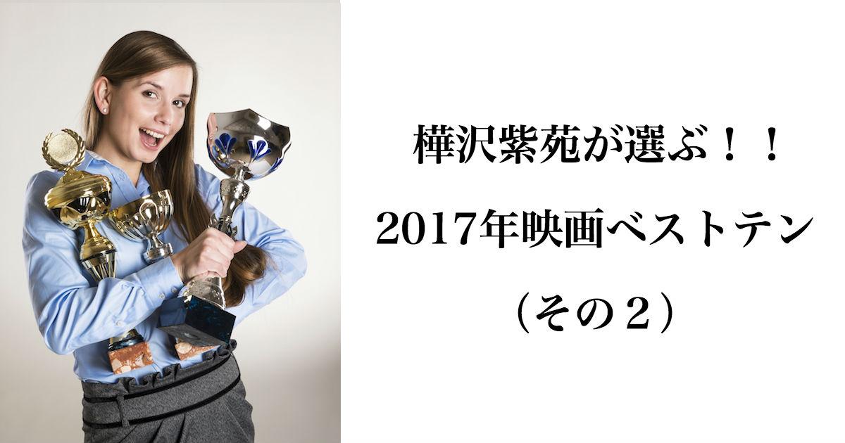 2017best10_2