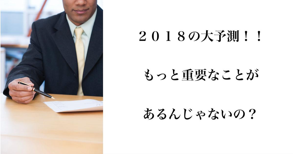 2018predict