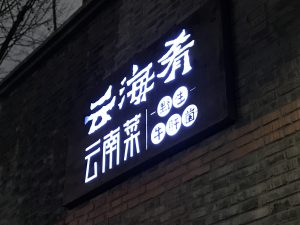 IMG_9990[1]