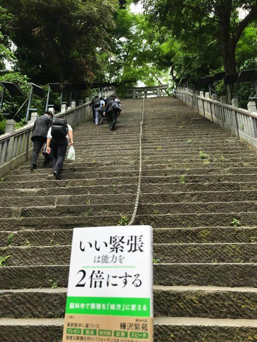 【いい緊張】愛宕神社 出世の階段