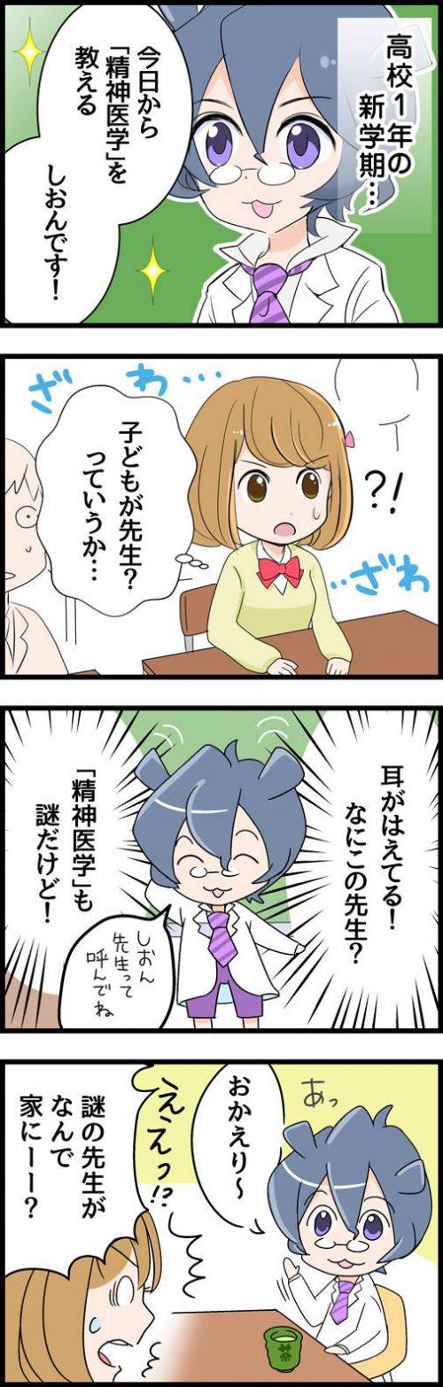 【しおんちゃん先生】0話_1