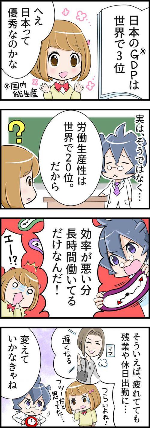 【しおんちゃん先生】5話0531