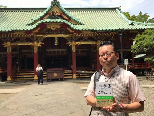 【いい緊張】根津神社