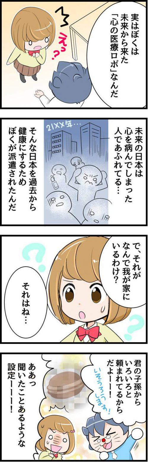 【しおんちゃん先生】0話_2