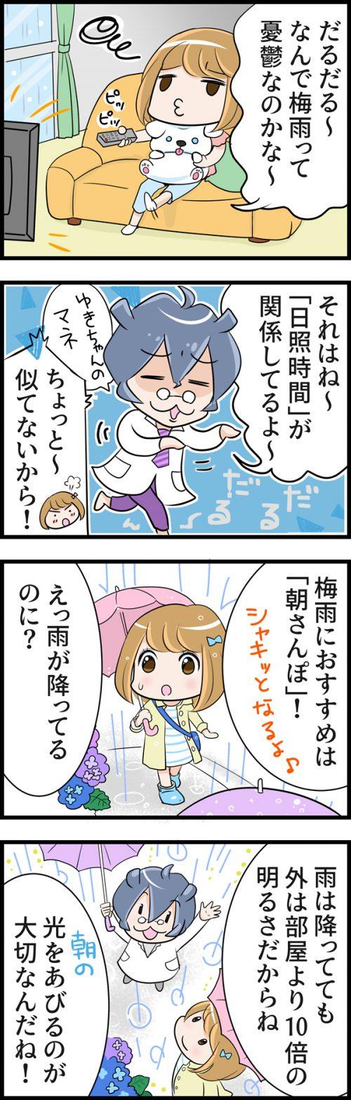 【しおんちゃん先生】009話0610