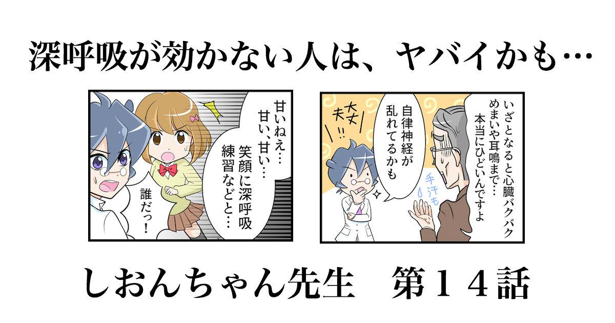 しおんちゃん14