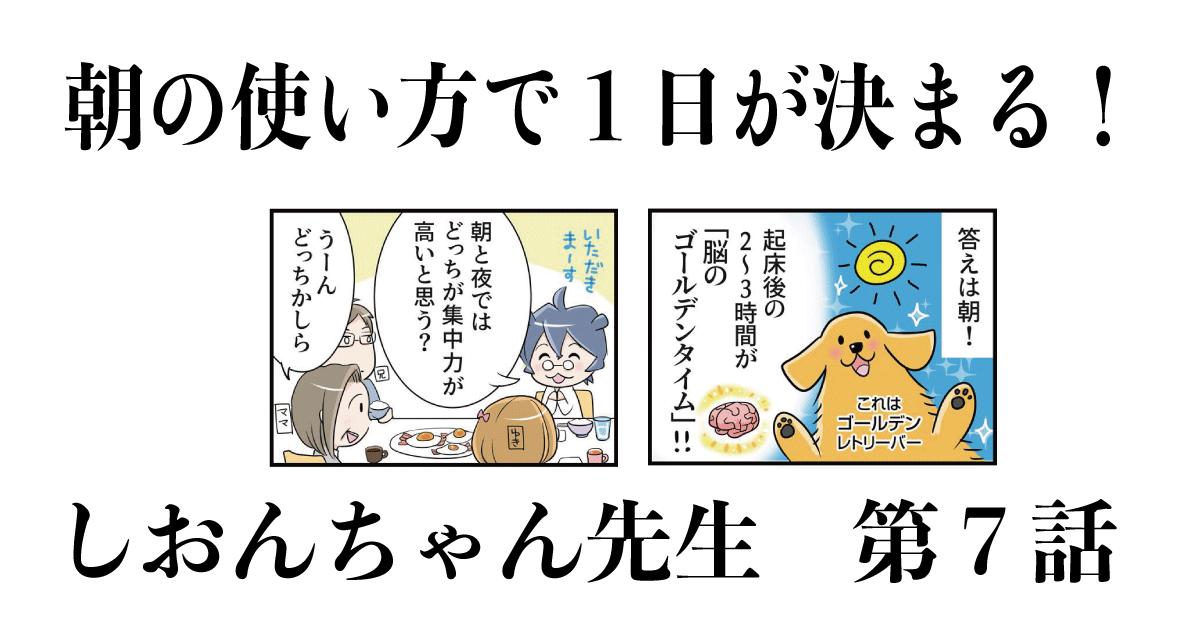 しおんちゃん先生アイキャッチ