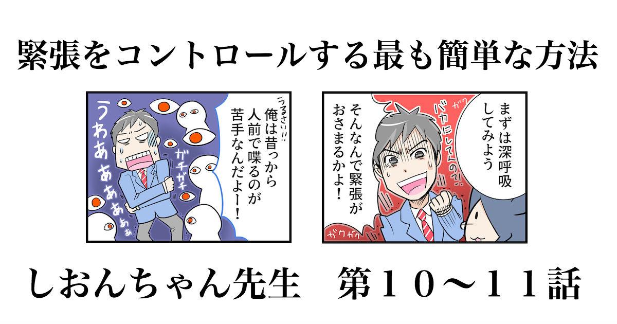 しおんちゃん10、11
