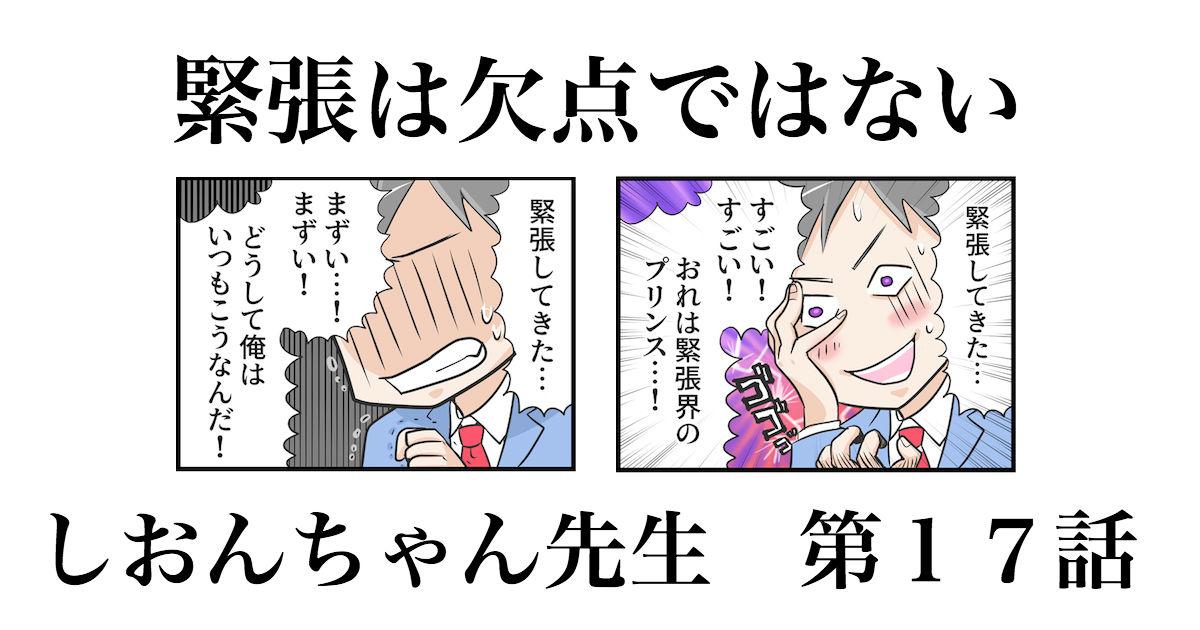 しおんちゃん17