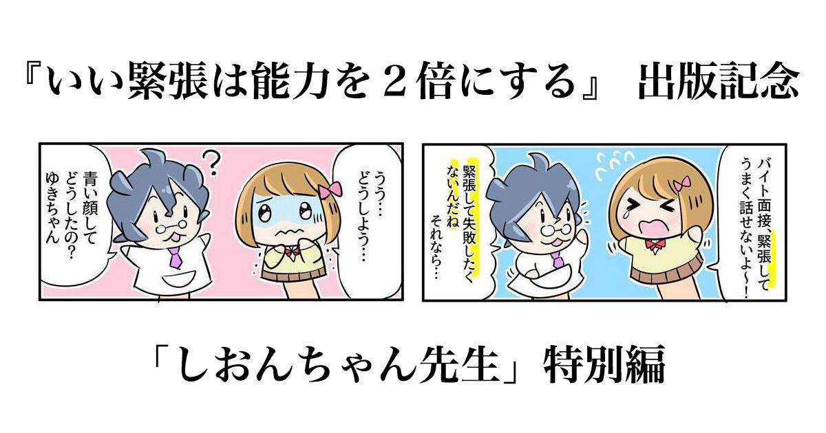 しおんちゃん特別編