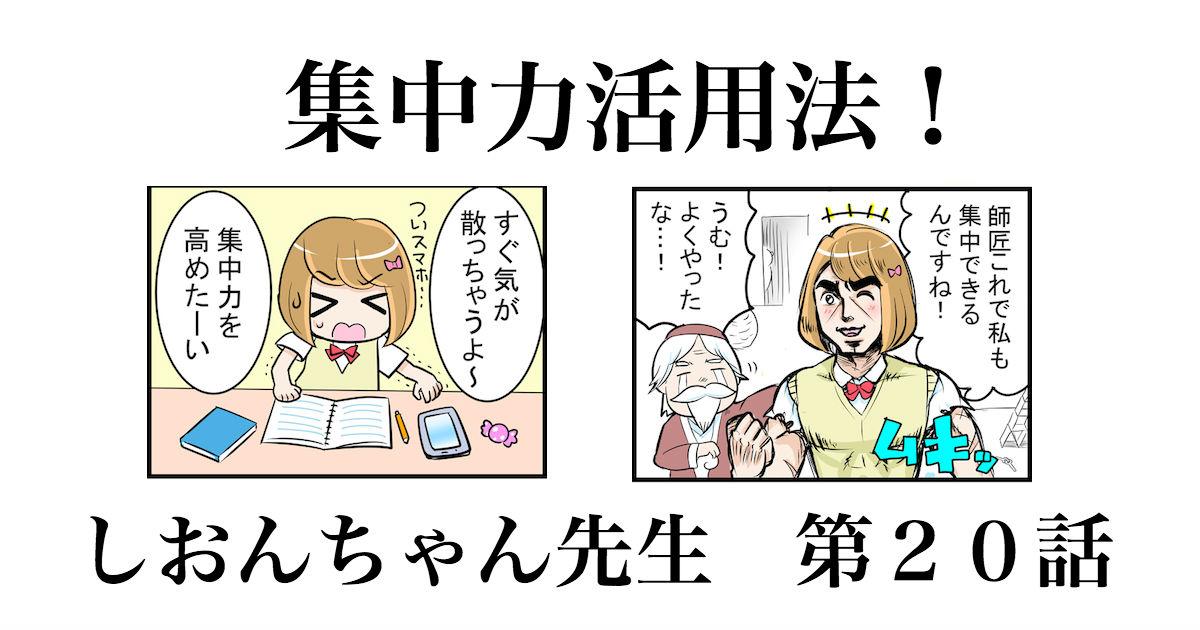 しおんちゃん20話