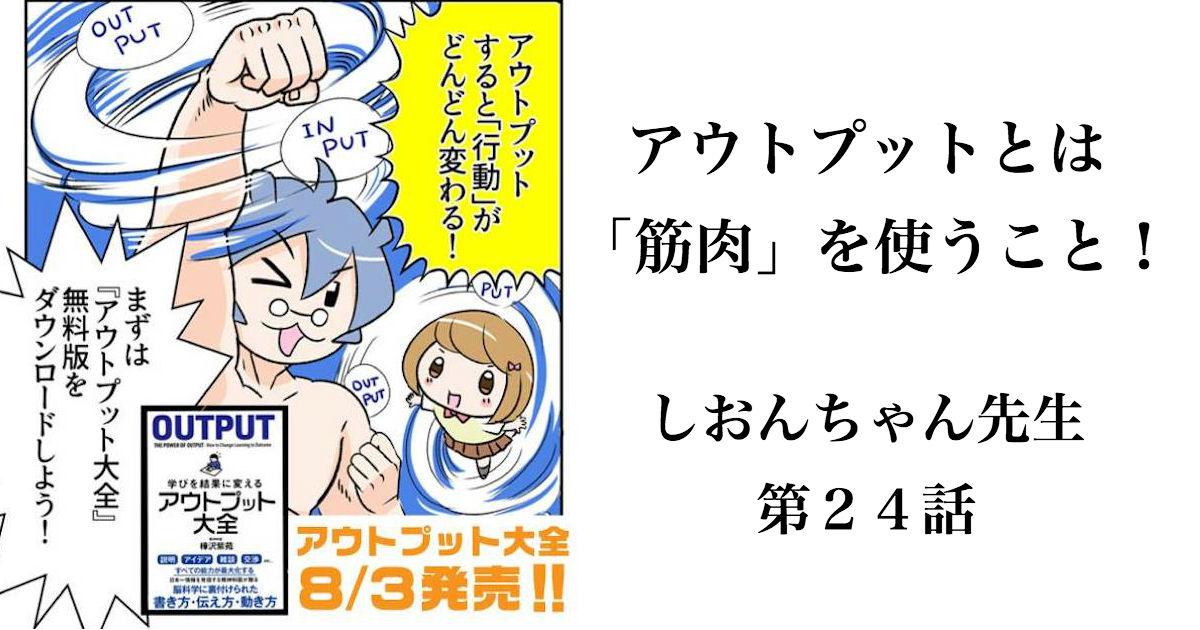 しおんちゃん先生24