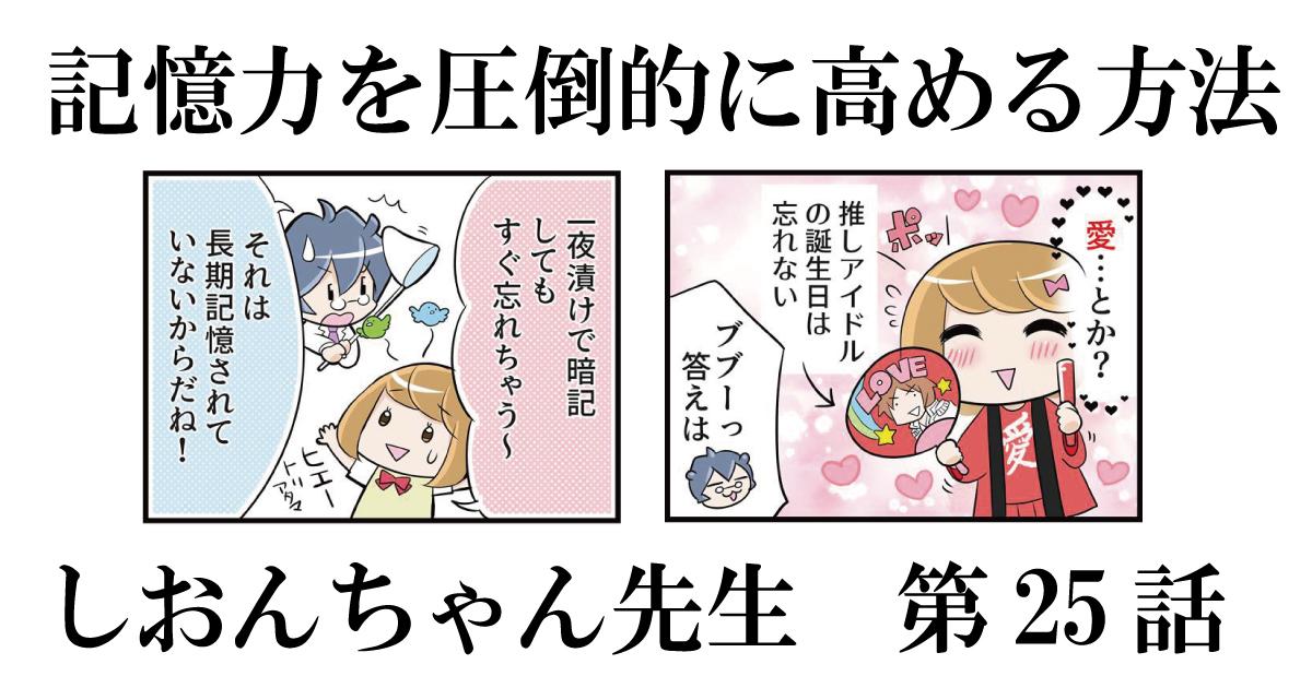 しおんちゃん先生ブログアイキャッチ・サムネイル