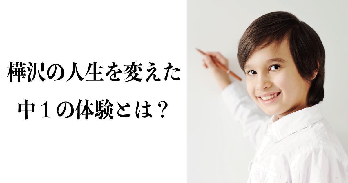 樺沢先生アイキャッチ