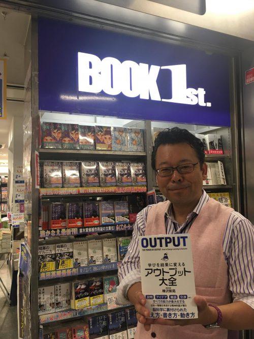 5ブックファースト二子玉川店