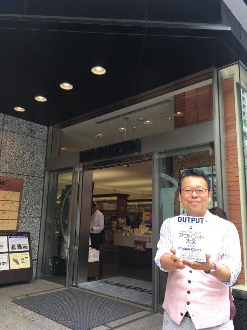 3丸善日本橋店