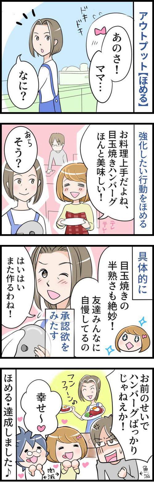 【しおんちゃん先生】028話0927