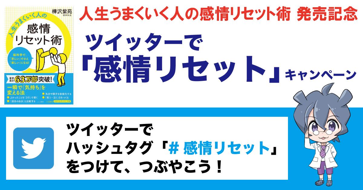 樺沢先生ブログサムネイル・アイキャッチ-[復元]